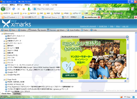 Xmarks 画面サムネイル