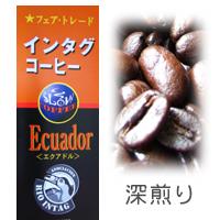 エクアドル産インタグコーヒー