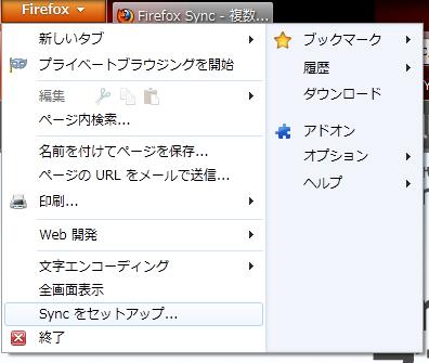 Firesync (1).jpg