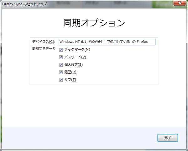 Firesync (4).jpg