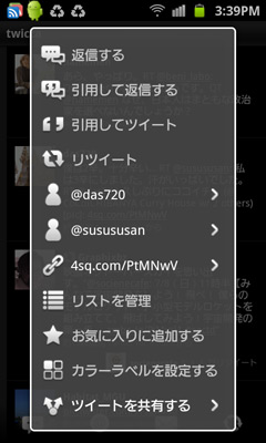 Twiccaスクリーンショット2