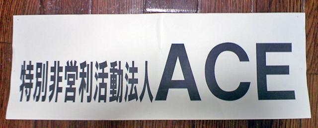 特定非営利活動法人ACE
