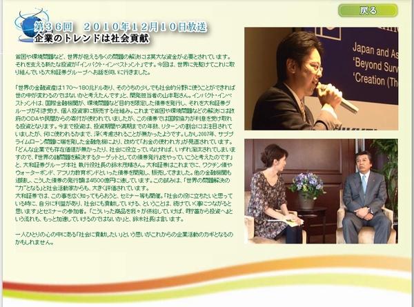 テレビ東京「地球VOCE」