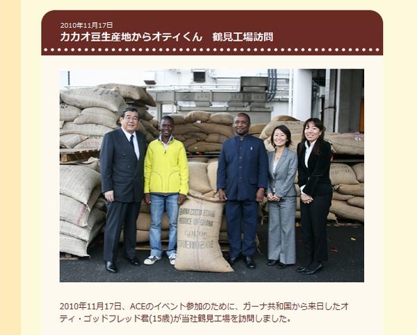 森永製菓 カカオ豆生産地からオティくん 鶴見工場訪問