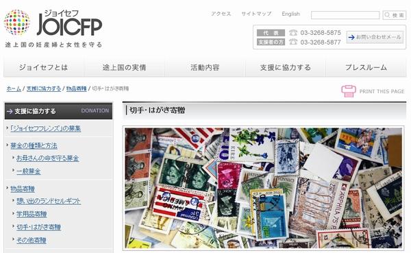 切手・はがき寄贈 | 物品寄贈 | 支援に協力する | 国際協力NGOジョイセフ(JOICFP)