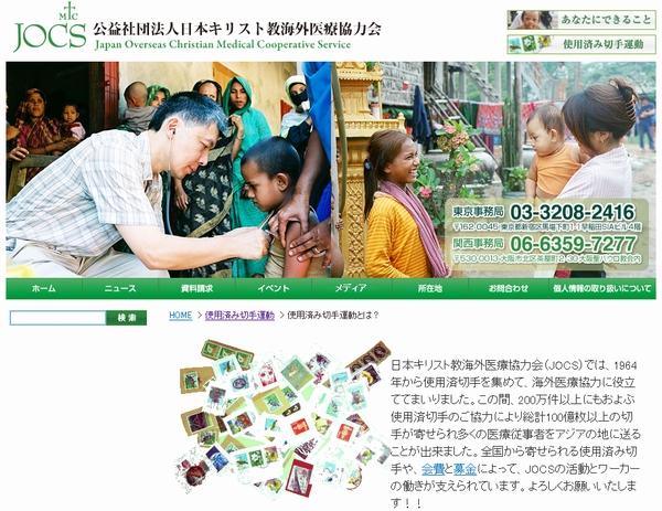 日本キリスト教海外医療協力会(JOCS)