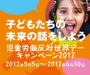児童労働反対世界デーキャンペーン2012バナー