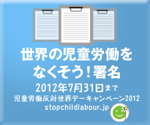 「世界から児童労働をなくそう!署名」