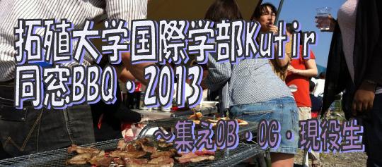 拓殖大学 国際学部同窓会 バーベキュー(BBQ)パーティー in 昭和記念公園