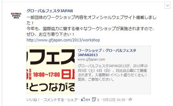 Facebookリンク画像(中)155x155