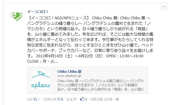 Facebookリンク画像(小)90x90