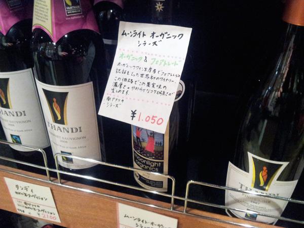 フェアトレード・ワイン(タンディ・カベルネ、ムーンライト)