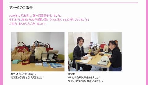 ブランド品を集めて国際協力~BAG TO THE FUTUREキャンペーン