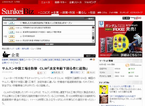 サムスン中国工場を指弾 CLW「法定年齢下回る者に超勤」