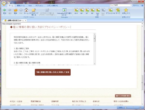 IETesterでサイトの表示状態をチェック