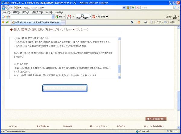 IE7で表示されないフォームの申込ボタン